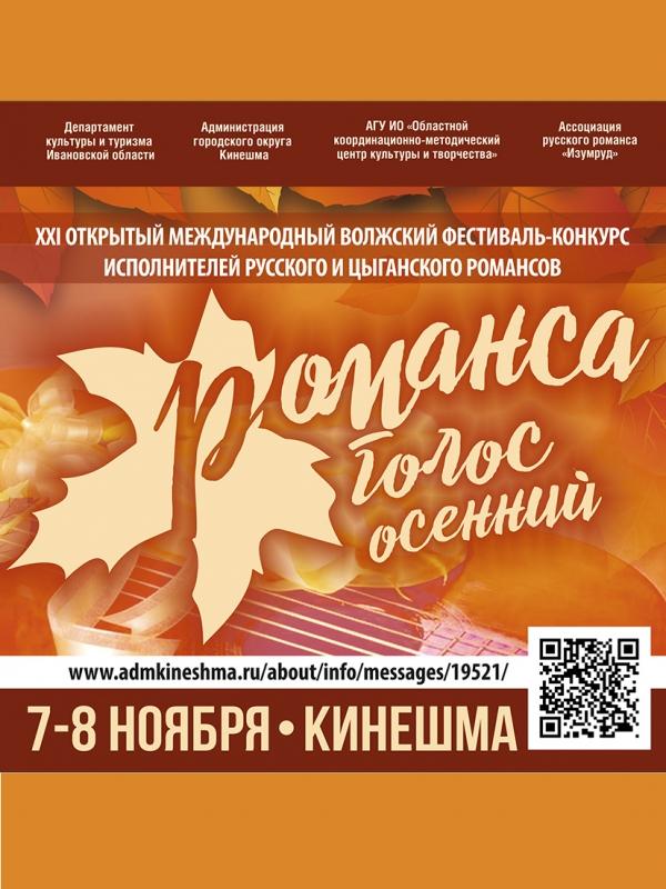 XXI Международный фестиваль русского и цыганского романса «Романса голос осенний»