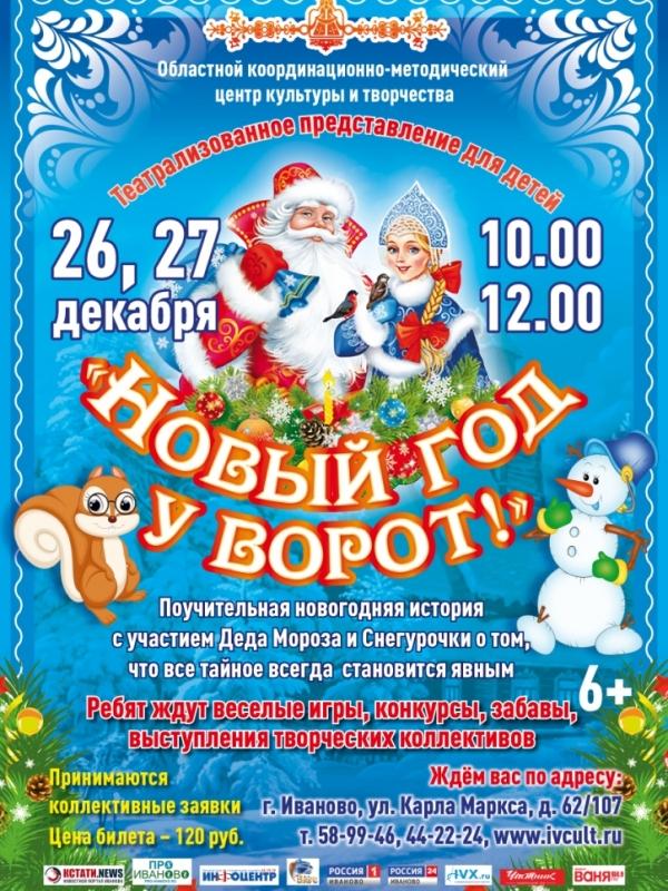 """Театрализованное представление для детей """"Новый год у ворот!"""""""