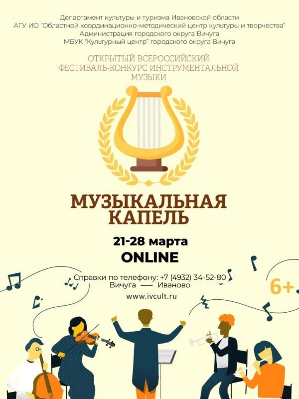 Всероссийский фестиваль-конкурс инструментальной музыки «МУЗЫКАЛЬНАЯ КАПЕЛЬ-2021»