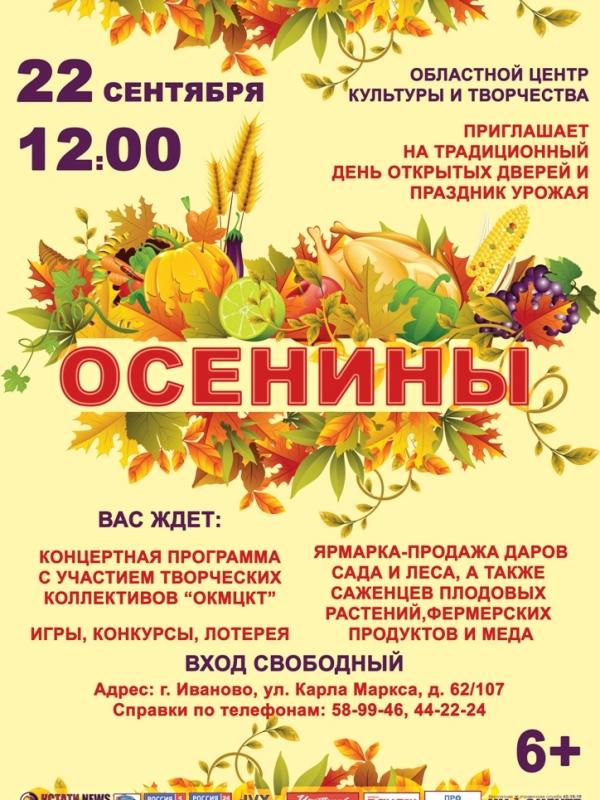 Праздник урожая и день открытых дверей «ОСЕНИНЫ»