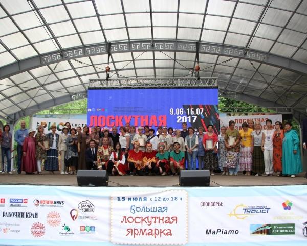 """XI Всероссийский фестиваль """"Лоскутная мозаика России"""""""
